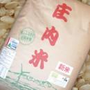 貴重な一品です 平成30年 山形県庄内産 ササニシキ 特別栽培米 玄米30kg