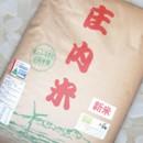 実力NOワン! 平成30年 山形県庄内産 はえぬき 特別栽培米 精米27kg