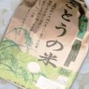 実力NOワン! 平成30年 山形県庄内産 はえぬき 特別栽培米 さとうの米 精米5kg
