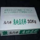 貴重な一品です 平成29年 山形県庄内産 ササニシキ 特別栽培米 玄米30kg