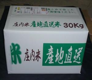 誰もが納得する 令和1年産 山形県庄内産 コシヒカリ 特別栽培米 精米27kg