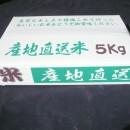 貴重な一品です 令和1年  山形県産 ササニシキ 特別栽培米 さとうの米 精米5kg