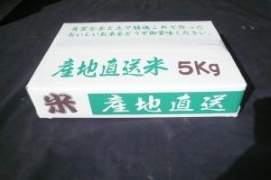 誰もが納得する 令和1年産 山形県庄内産 コシヒカリ 特別栽培米 さとうの米 玄米5kg