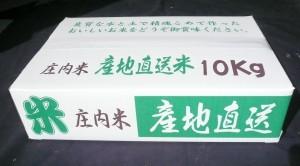 貴重な一品です 令和2年  山形県庄内産 ササニシキ 特別栽培米 さとうの米 精米10kg