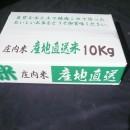 誰もが納得する 令和2年産 山形県庄内産 コシヒカリ 特別栽培米 さとうの米 玄米10kg