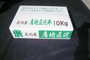 みなさんに愛される 平成30年 山形県産 ひとめぼれ 特別栽培米 さとうの米 精米10kg