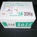 お好みセット 令和1年 山形県産 味わい3種 特別栽培米 玄米10kg×3個