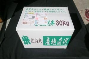 お好みセット 令和1年産 山形県産 味わい3種 特別栽培米 精米9kg×3個