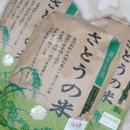 お好みセット 平成30年 山形県産 味わい3種 特別栽培米 玄米10kg×3個