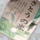 みなさんに愛される 平成30年 山形県産 ひとめぼれ 特別栽培米 さとうの米 精米3kg
