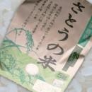 貴重な一品です 平成30年 山形県産 ササニシキ 特別栽培米 さとうの米 精米3kg