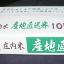 貴重な一品です 令和2年  山形県庄内産 ササニシキ 特別栽培米 さとうの米 玄米3kg